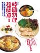 Cover of 韓國料理超簡單!