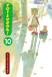 Cover of Yotsuba&!, Vol. 10