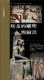 Cover of 挨及的雕塑與繪畫