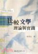 Cover of 比較文學理論與實踐