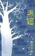 Cover of 黑牆