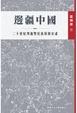 Cover of 邊疆中國