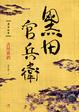 Cover of 黑田官兵衛