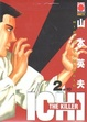 Cover of Ichi, the killer vol. 2
