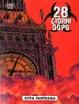 Cover of 28 giorni dopo n. 5