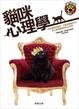Cover of 貓咪心理學