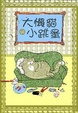 Cover of 大懶貓與小跳蚤