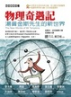 Cover of 物理奇遇記