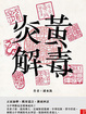 Cover of 炎黃解毒