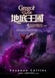 Cover of 地底王國 5