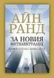 Cover of За новия интелектуалец