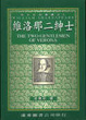 Cover of 維洛那二紳士