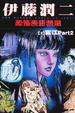 Cover of 伊藤潤二恐怖漫畫精選 2
