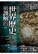 Cover of 被誤解的世界歷史(新版)