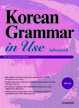Cover of Korean Grammar in Use: Advanced