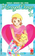 Cover of Hanayori dango vol. 47