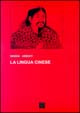 Cover of La lingua cinese