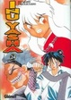 Cover of Inu Yasha 24