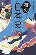 Cover of 夜の日本史