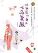 Cover of 北海道的春天吹馬糞風