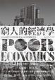 Cover of 窮人的經濟學