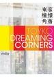 Cover of 東京憧憬角落