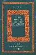 Cover of Otra manera de leer el Quijote