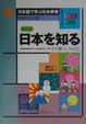Cover of 日本語で学ぶ日本事情 中級から上級へ 日本を知る―その暮らし365日