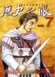 Cover of 歷史之眼 7