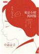 Cover of 東京小屋的回憶