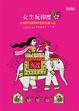 Cover of 女生玩印度
