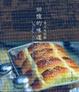Cover of 回憶的味道 -- 港式老包餅