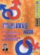 Cover of 同志釋經解讀