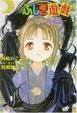 Cover of ふしぎ遊戯―外伝 (11)