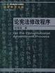 Cover of 论宪法修改程序