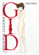 Cover of G.I.D. (Gender Identity Disorder) vol. 1