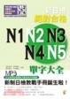 Cover of 新日檢絕對合格N1、N2、N3、N4、N5單字大全(修訂版)(25K MP3)