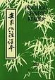 Cover of 实用汉语课本
