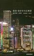 Cover of 香港・街歩きの広東語