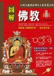Cover of 圖解佛教