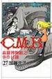 Cover of C.M.B.森羅博物館之事件目錄(27)
