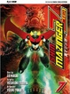 Cover of Shin Mazinger Zero vol. 7