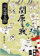 Cover of 關原之戰(上)