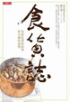 Cover of 食貨誌