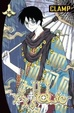 Cover of xxxHOLiC, Vol. 16
