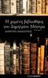 Cover of Η χαμένη βιβλιοθήκη του Δημητρίου Μόστρα