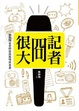 Cover of 記者囧很大