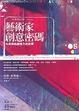 Cover of 藝術家創意密碼