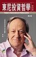 Cover of 東尼投資哲學