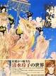 Cover of 輝夜姫―清水玲子画集